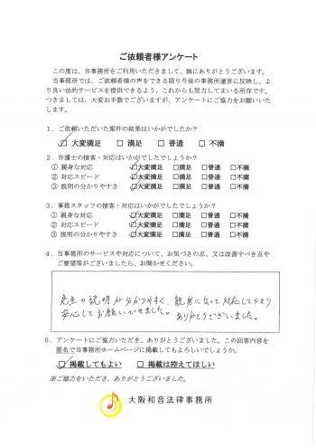 慰謝料(002)